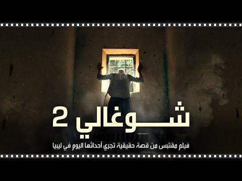 شاهد شوغالي 2 فيلم شيق مقتبس من قصة حقيقة تجري أحداثها اليوم في ليبيا