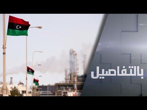 شاهد حفتر يُعلن عن استئناف مشروط لإنتاج وتصدير النفط الليبي