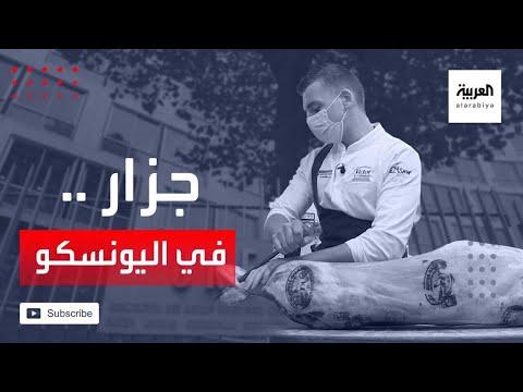 جزّار فرنسي يسعى لإقناع اليونسكو بمهاراته في تقطيع اللحوم