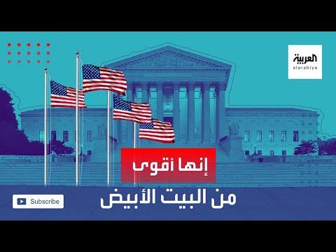 شاهد مؤسسة أميركية شبه ملكية أقوى من نفوذ البيت الأبيض