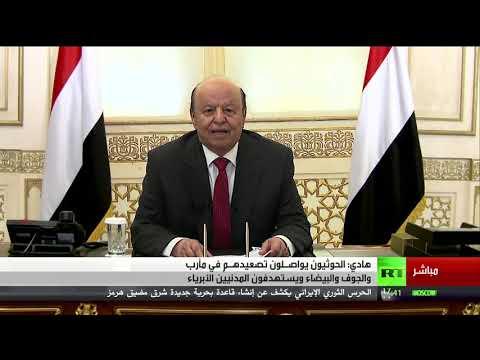 شاهد كلمة الرئيس اليمني أمام الجمعية العامة للأمم المتحدة في دورتها الـ75