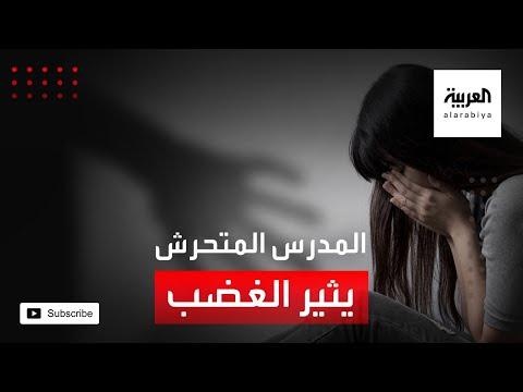مدرس يحاول تقبيل تلميذته في مشهد تحرُّش يهز مصر