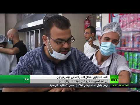 شاهد آلاف العاملين بقطاع السياحة في غزة يعودون إلى أعمالهم