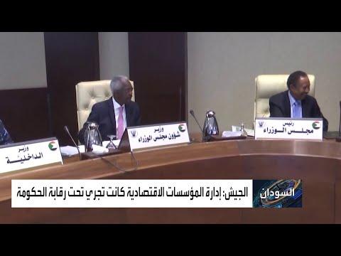 شاهد جدل في السودان بعد دعوة حمدوك لفصل الجيش عن الاقتصاد