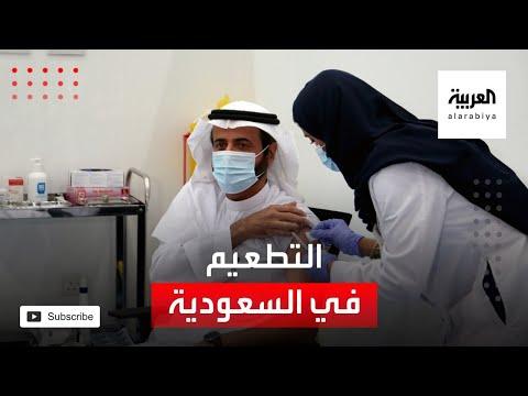 شاهد لقطات اليوم الثاني من التطعيم في السعودية