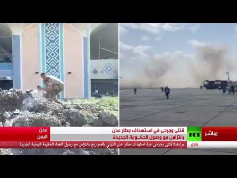 شاهد انفجارات تهزّ مطار عدن بالتزامن مع وصول الحكومة الجديدة