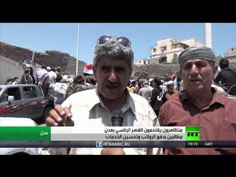 شاهد محتجون يقتحمون قصر معاشيق في عدن