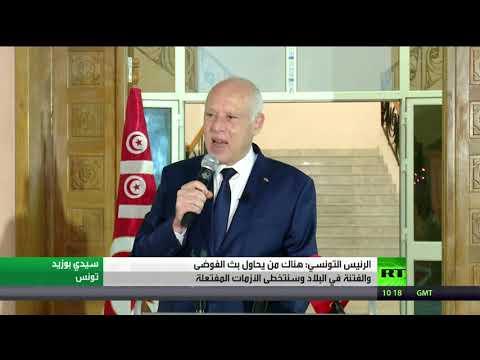 قيس سعيد يؤكد أن هناك من يحاول بث الفوضى والفتنة في تونس