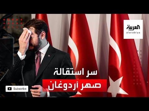 شاهد فاينانشيال تايمز البريطانية تكشف السر وراء استقالة صهر أردوغان