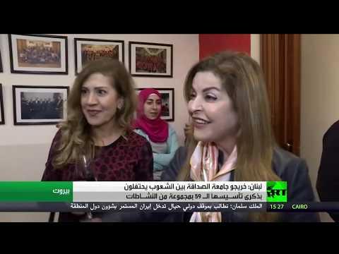 شاهد احتفالات في لبنان بمناسبة الذكرى الـ59 لتأسيس جامعة الصداقة