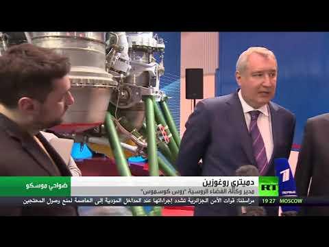 تعاون استراتيجي روسي عربي في مجال الفضاء