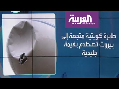 طائرة كويتية متجهة إلى بيروت تصطدم بغية ثلجية
