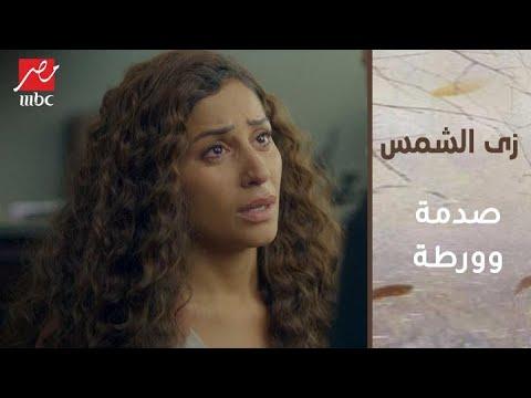 انهيار أحمد السعدني بعد معرفته بخيانة فريدة في«زي الشمس»