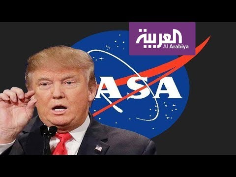 دونالد ترامب ينتقد وكالة الطيران والفضاء الأميركية ناسا