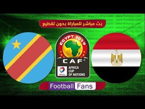شاهد بث مباشر مباراة مصر أمام الكونغو الديمقراطية