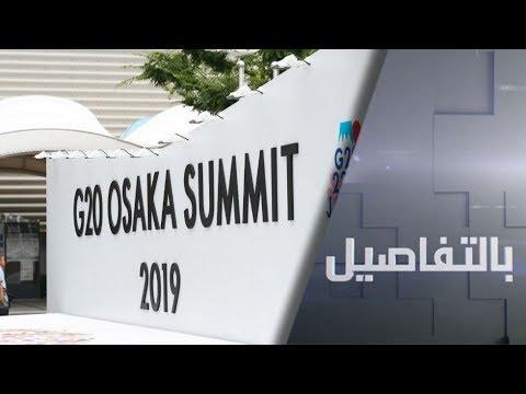 شاهد التجارة والاقتصاد العالمي أبرز ملفات قمة العشرين في اليابان