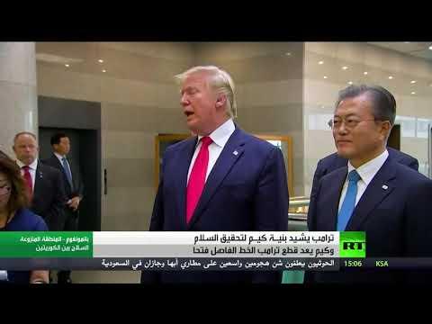 شاهد ترامب يُؤكّد عقد مفاوضات جديدة مع بيونغ يانغ قريبًا