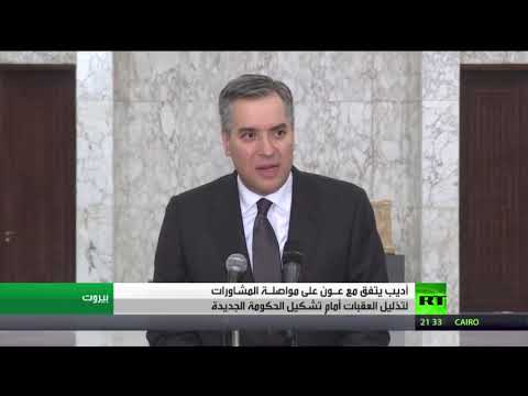 شاهد أديب يتفق مع عون على مواصلة مشاورات تشكيل الحكومة اللبنانية