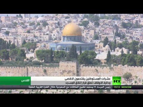 شاهد مستوطنون يقتحمون باحات المسجد الأقصى في حماية الرطة الإسرائيلية