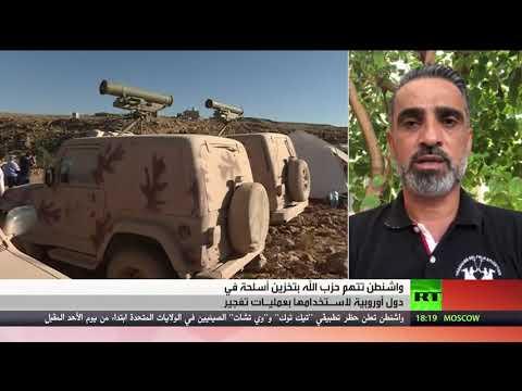 شاهد واشنطن تتهم حزب الله بتخزين أسلحة في دول أوروبية