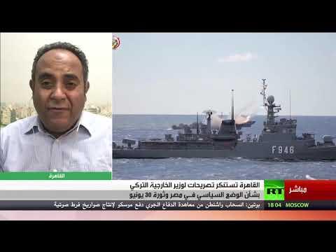شاهد الخارجية المصرية تستنكر تصريحات لوزير الخارجية التركي