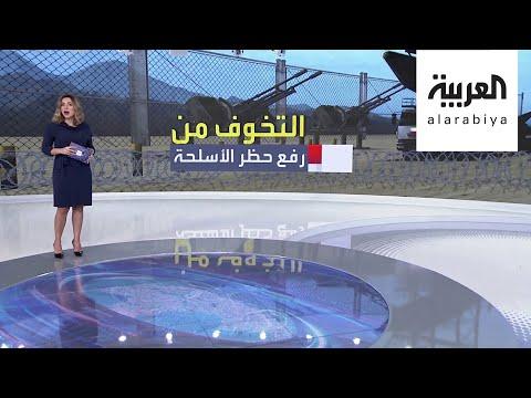 واشنطن تخشى حصول طهران على أسلحة جديدة