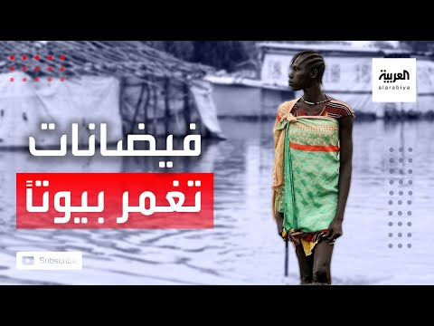 مشاهد مروعة لـبيوت وقرى بأكملِها تحت مياه فيضان السودان