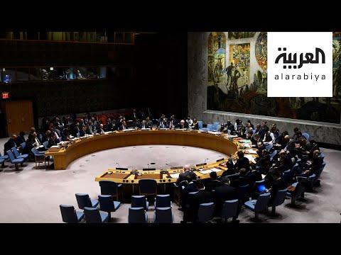 شاهد واشنطن تقرر فرض عقوبات الأمم المتحدة على إيران حتى من دون قرار أممي