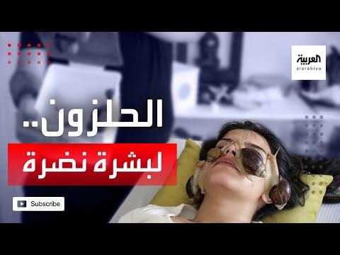 الحلزون الأرضي يرمم البشرة في الأردن ويمنحها النضارة