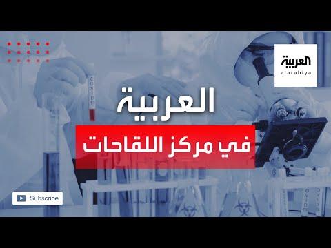 شاهد العربية تدخل أكبر مجمع علمي للأبحاث وإنتاج اللقاحات في أميركا اللاتينية
