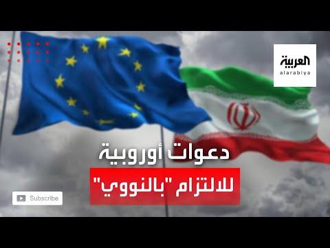 شاهد الدول الأوروبية تدعو إيران للالتزام بالاتفاق النووي