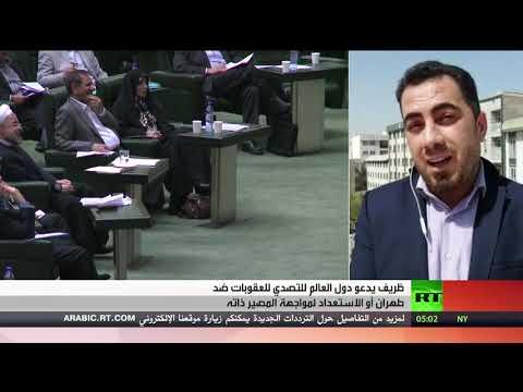 شاهد إيران تدعو دول العالم للتصدي للعقوبات ضد طهران أو مواجهة المصير ذاته
