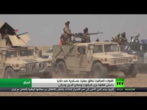 شاهد بغداد تطلق عملية ضد خلايا داعش النائمة