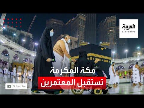 شاهد صحة مكة المكرمة تعلن جاهزيتها لاستقبال المعتمرين