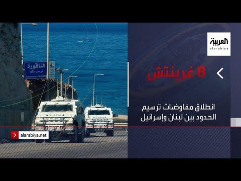 شاهد انطلاق مفاوضات ترسيم الحدود بين لبنان وإسرائيل