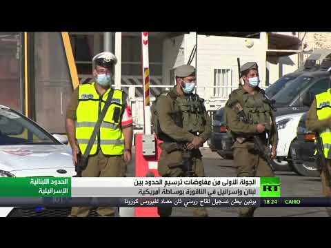 شاهد انتهاء الجولة الأولى من مفاوضات ترسيم الحدود بين لبنان وإسرائيل بوساطة أميركية