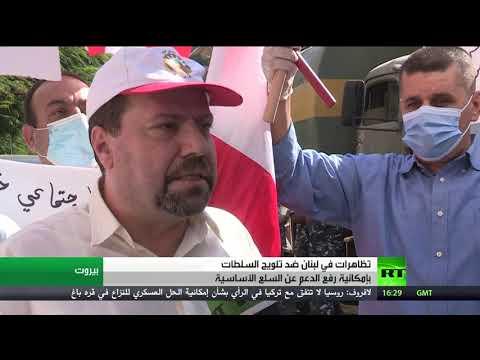 شاهد تظاهرات في لبنان ضد تلويح السلطات بإمكانية رفع دعم السلع الأساسية