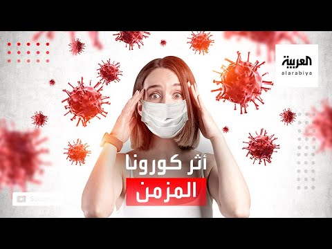 شاهد النساء قد يعانين من أثر مزمن بعد الإصابة بكورونا