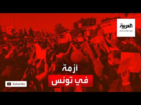 شاهد اشتعال أزمة تشريعية في تونس حول تراخيص القنوات التلفزيونية الخاصة