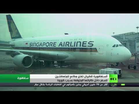 شاهد سنغافورة تفتتح مطاعم للمتعطشين للسفر داخل طائراتها المتوقفة