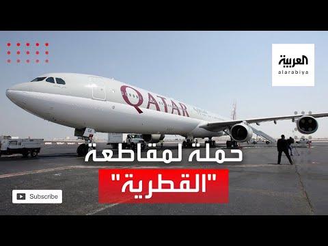 شاهد أستراليات عبر العالم يدخلن حملة مقاطعة للخطوط الجوية القطرية