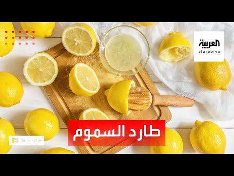 شاهد لطرد السموم من الجهاز الهضمي تناول الليمون
