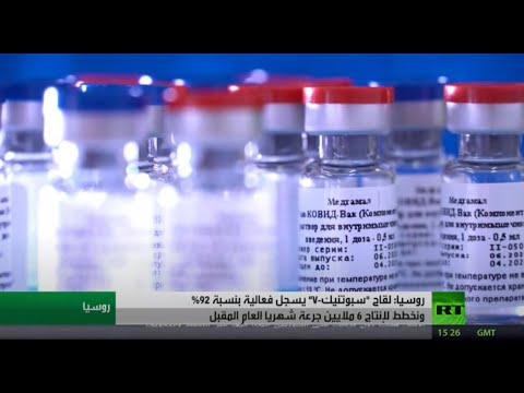 شاهد روسيا تُطلق الإنتاج الصناعي للقاح سبوتنيك في المضاد لـكورونا