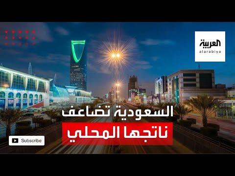 شاهد  السعودية تنجح في مضاعفة ناتجها المحلي ورفع الإيرادات غير النفطية