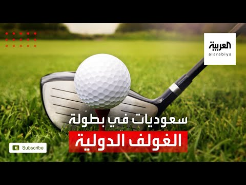 شاهد سعوديات يشاركن في بطولة الغولف النسائية الدولية