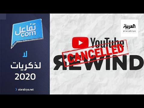 شاهد يوتيوب يرفض استعادة ذكريات عام الـكورونا 2020