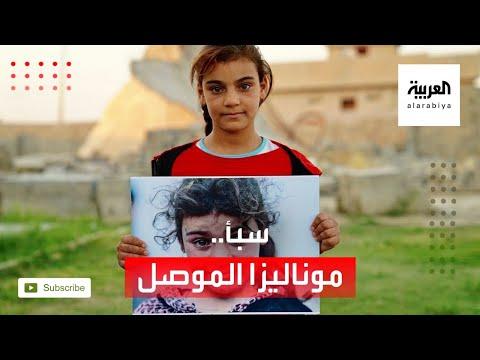 شاهد موناليزا الموصل هكذا أصبحت بعد 3 سنوات من الحرب