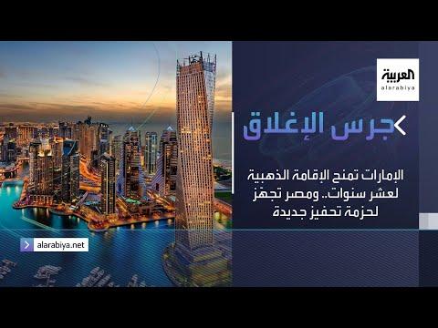 شاهد الإمارات تمنح الإقامة الذهبية لعشر سنوات