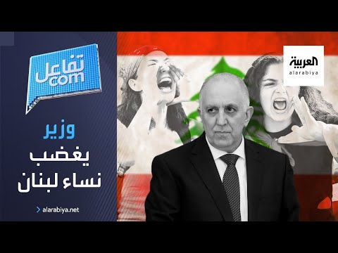شاهدحملة نسائية غاضبة على وزير لبناني