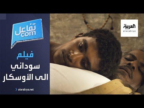 شاهدفيلم سوداني يترشح للأوسكار عن فئة أفضل فيلم روائي أجنبي